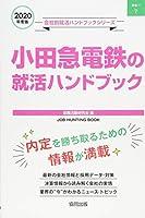 小田急電鉄の就活ハンドブック〈2020年度〉 (会社別就活ハンドブックシリーズ)