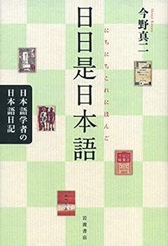 日日是日本語: 日本語学者の日本語日記