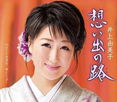 ひとり北夜行〜愛ふたたび〜♪井上由美子のCDジャケット