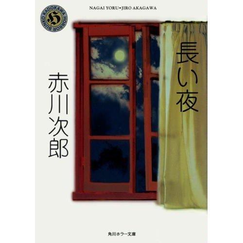 長い夜 (角川ホラー文庫)の詳細を見る