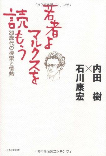 若者よ、マルクスを読もう (20歳代の模索と情熱)の詳細を見る