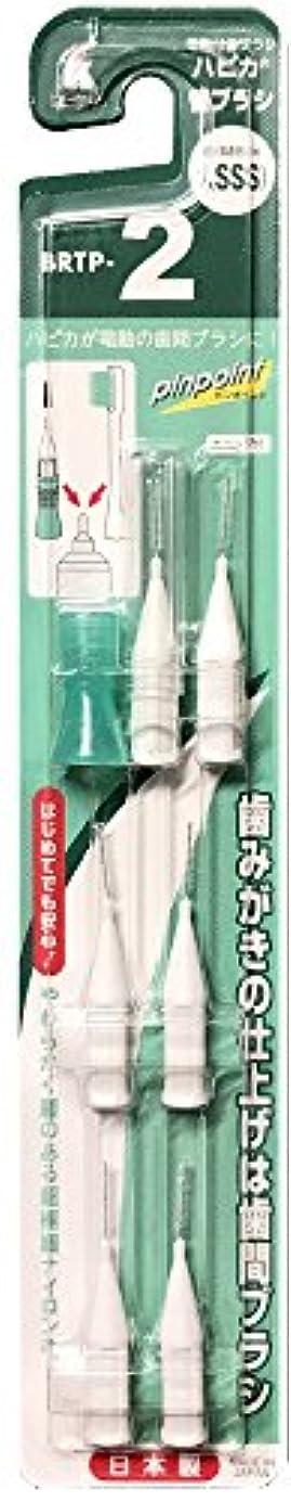 適度な工場考えるミニマム 電動付歯間ブラシ ハピカ  ピンポイント専用替ブラシ 1(SSS) 0.7mm 6本入(アダプター付) BRTP-2
