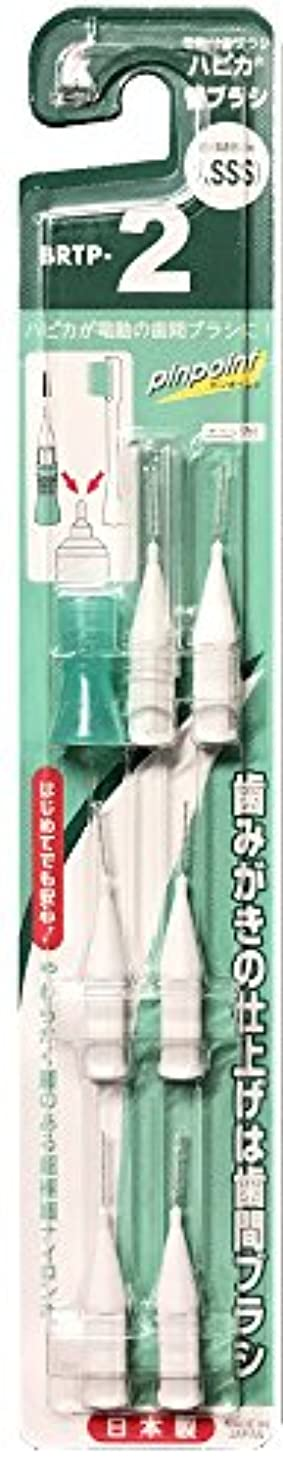 一掃する滝楽しませるミニマム 電動付歯間ブラシ ハピカ  ピンポイント専用替ブラシ 1(SSS) 0.7mm 6本入(アダプター付) BRTP-2
