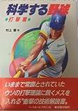 科学する野球 (打撃篇)