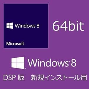 【旧商品】Microsoft Windows 8 (DSP版) 64bit 日本語(新規インストール用)
