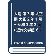 太陽 第3集 大正期 大正2年1月~昭和3年2月 (近代文学館 6 CD-ROM版)