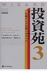 投資苑3 (ウィザードブックシリーズ 120) ハードカバー