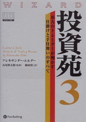 投資苑3 (ウィザードブックシリーズ 120)の詳細を見る