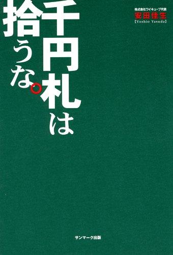 千円札は拾うな。