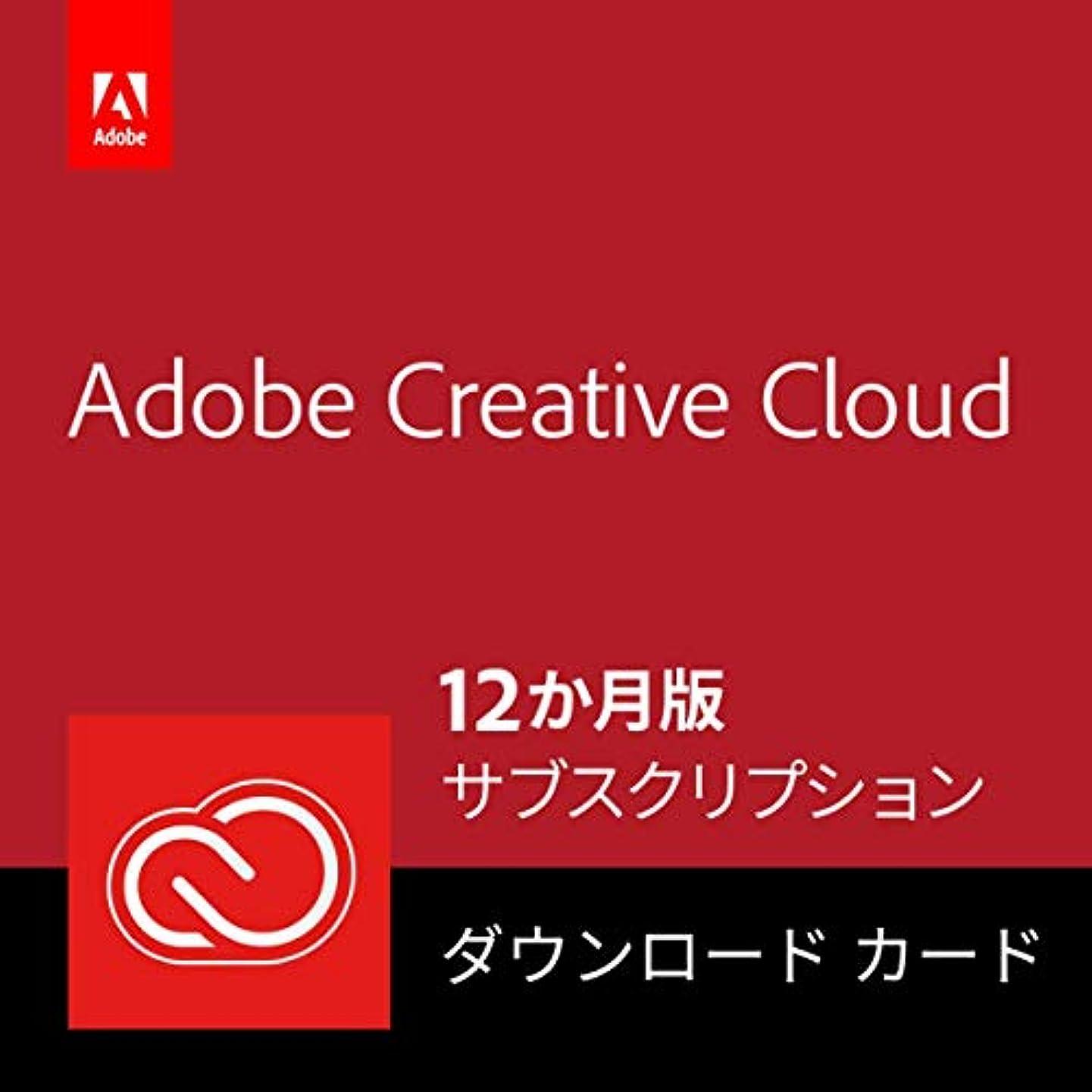 増強するアボート狂ったAdobe Creative Cloud コンプリート 12か月版 パッケージ(カード)コード版