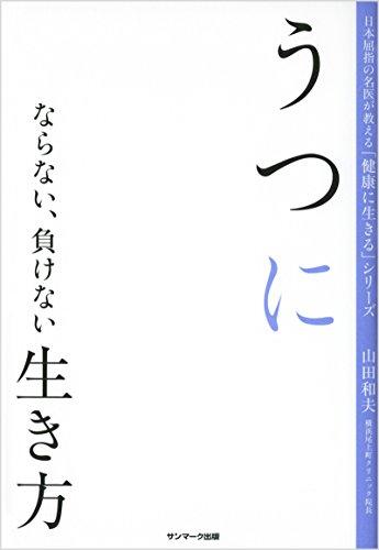 うつにならない、負けない生き方 (日本屈指の名医が教える「健康に生きる」シリーズ)の詳細を見る