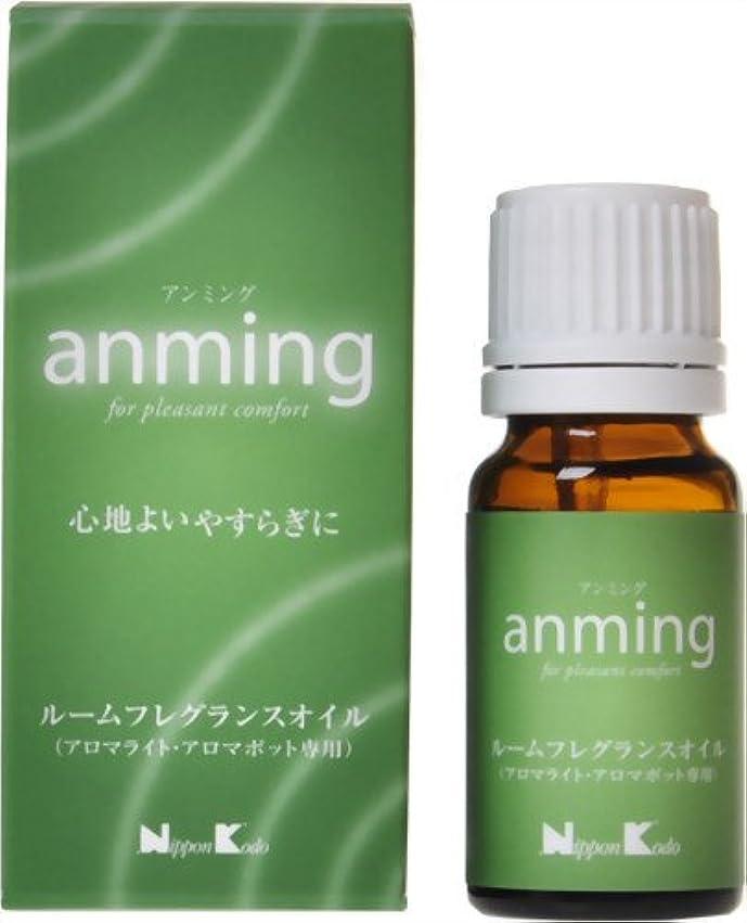 予防接種自動車ホイッスルanming(アンミング) ルームフレグランスオイル 10ml