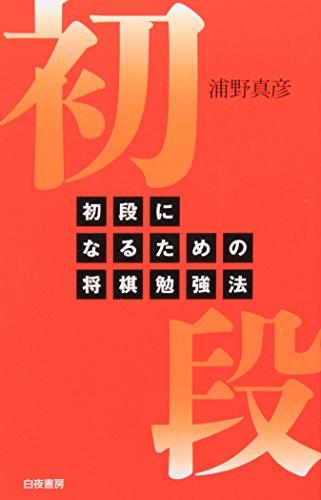 初段になるための将棋勉強法の詳細を見る