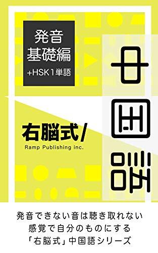 右脳式/中国語「発音基礎編」+HSK1級単語: 発音できない音は聴き取れない。感覚で自分のものにする「右脳式」中国語シリーズ 右脳式中国語 (Ramp Publishing Inc.)