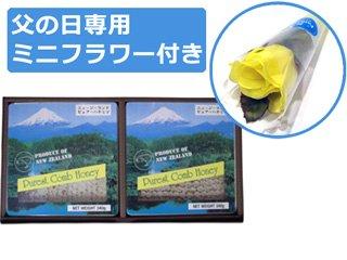父の日ギフト専用 黄色いバラのミニフラワー & コムハニー 2個入り ギフトセット (巣蜜・蜂蜜ギフト・コームハニー)