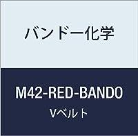 バンドー化学 M形Vベルト(レッドシール) M42-RED-BANDO
