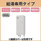 三菱電機 電気温水器 300L 給湯専用 マイコン型・標準圧力型 角形 SRG-306E