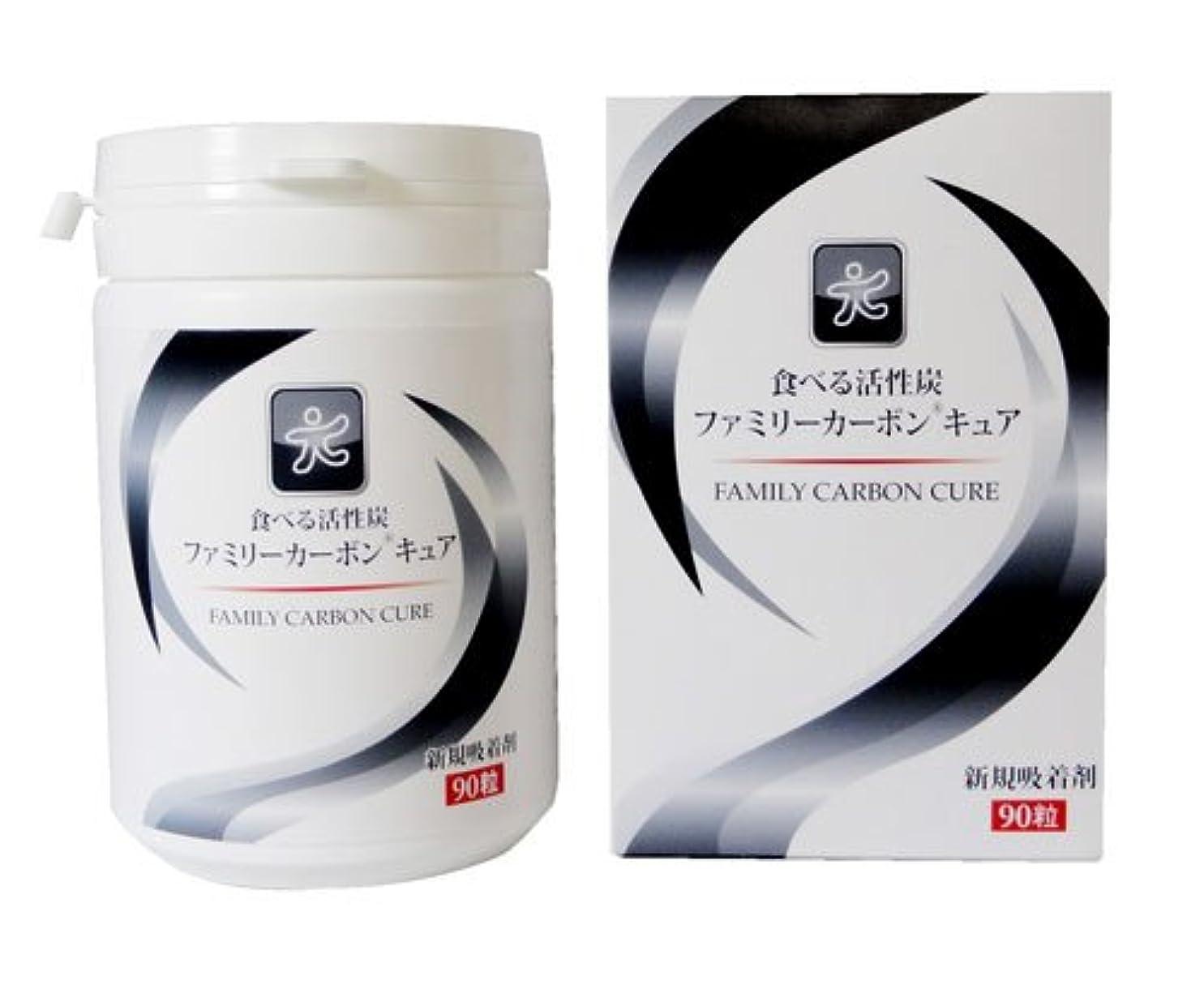 刺繍高潔なレーザエムケイコーポレーション 食べる活性炭ファミリーカーボンキュア 活性炭加工食品 90粒入 2個セット