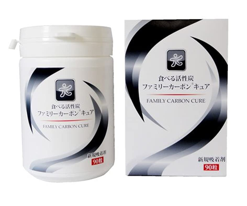 エムケイコーポレーション 食べる活性炭ファミリーカーボンキュア 活性炭加工食品 90粒入 2個セット