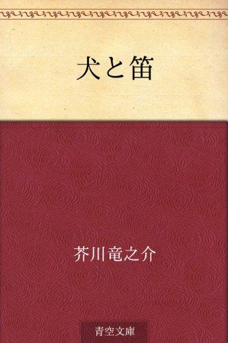 犬と笛 | 芥川 竜之介 | 日本の...