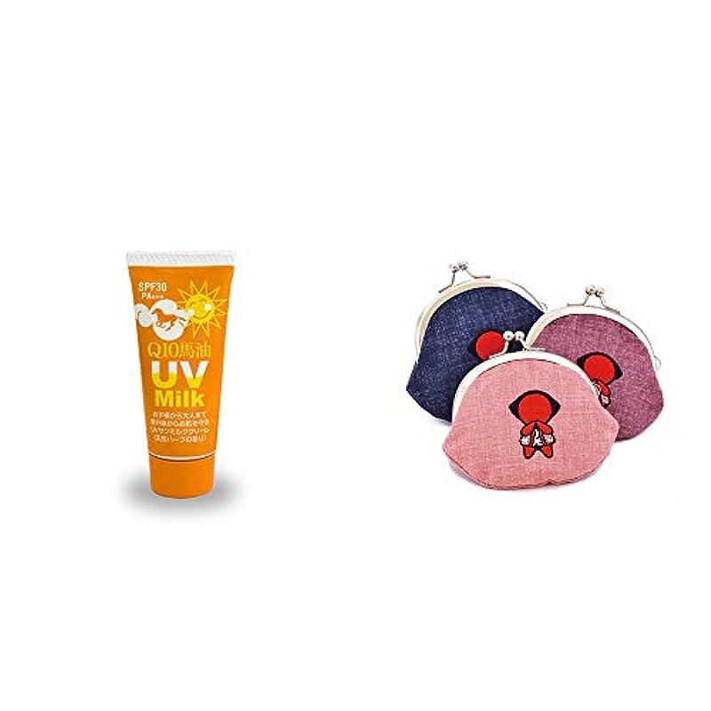 不安スマートコンドーム[2点セット] 炭黒泉 Q10馬油 UVサンミルク[天然ハーブ](40g)?おねがいさるぼぼ がまぐち【ピンク】