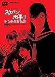 スケバン刑事2 少女鉄仮面伝説・6 [レンタル落ち]