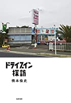 AFTER HOURS――橋本倫史『ドライブイン探訪』