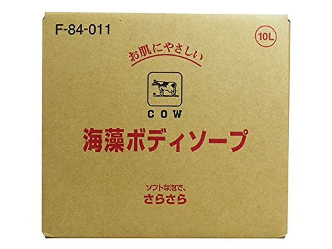 マージン戸棚瞳業務用ボディーソープ【牛乳ブランド 海藻ボディソープ 10L】
