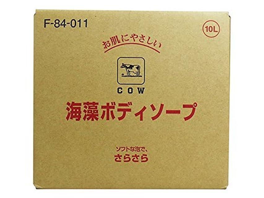 入場料インフラ販売員業務用ボディーソープ【牛乳ブランド 海藻ボディソープ 10L】