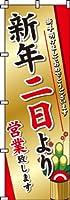 新年二日より営業 のぼり旗 600×1800 専用ポール(白色)付 1セット