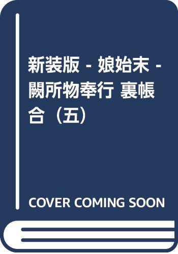 新装版 - 娘始末 - 闕所物奉行 裏帳合(五) (中公文庫)