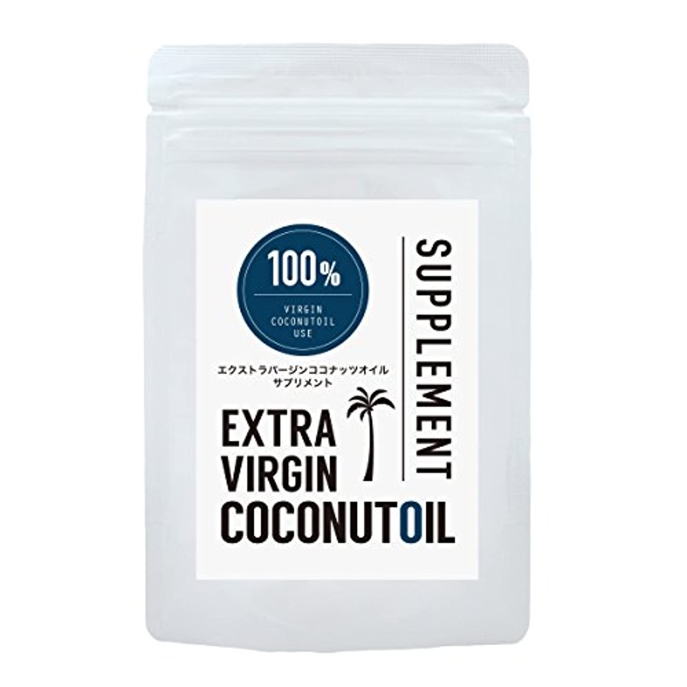 スラム街辞任する掃除エクストラヴァージン ココナッツオイル サプリメント 90粒入り 無臭 カプセルタイプ