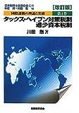 国際課税の理論と実務〈第4巻〉タックス・ヘイブン対策税制/過少資本税制 (国際課税の理論と実務 第4巻)