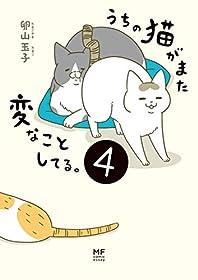 うちの猫がまた変なことしてる。4【電子特典付】 (コミックエッセイ)