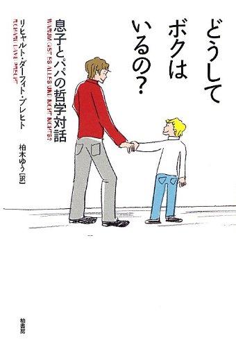 どうしてボクはいるの?―息子とパパの哲学対話