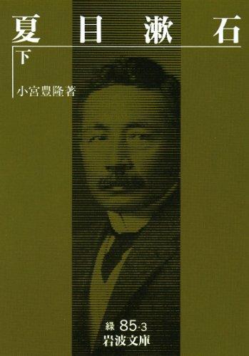 夏目漱石 下 (岩波文庫 緑 85-3)の詳細を見る