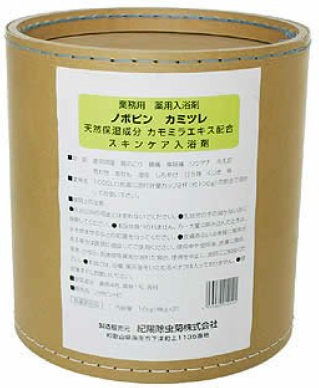 シリンダーコースポット業務用 ノボピン カミツレ 8kg*2