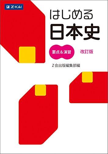 はじめる日本史 要点&演習[改訂版]