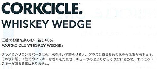 CORKCICLE(コークシクル)『ウィスキーウェッジ』