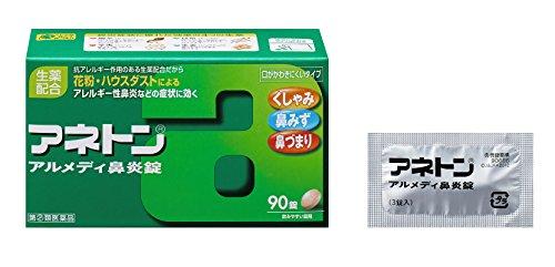 【指定第2類医薬品】アネトンアルメディ鼻炎錠 90錠