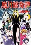 魔月館奇譚 5 (ヤングチャンピオンコミックス)
