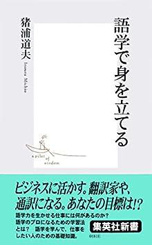 語学で身を立てる (集英社新書)