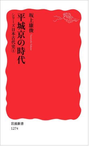 平城京の時代〈シリーズ 日本古代史 4〉 (岩波新書)の詳細を見る