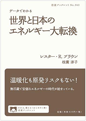 データでわかる 世界と日本のエネルギー大転換 (岩波ブックレット)の詳細を見る