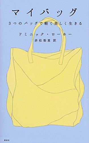 マイバッグ 3つのバッグで軽く美しく生きるの詳細を見る
