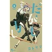 だがしかし 4 (少年サンデーコミックス)