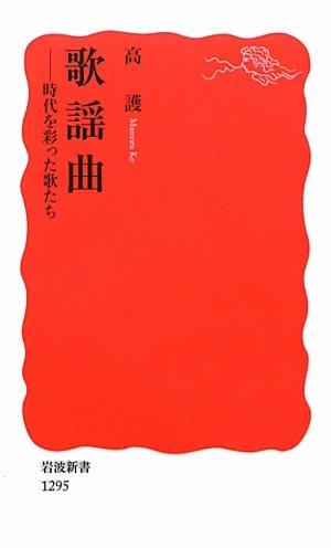 歌謡曲――時代を彩った歌たち (岩波新書)の詳細を見る