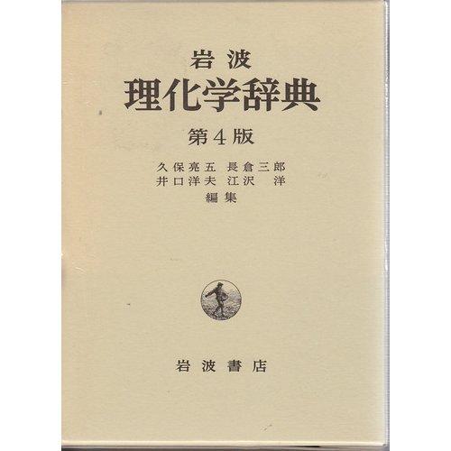 岩波 理化学辞典の詳細を見る