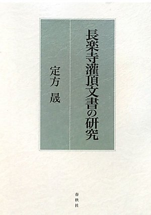 [画像:長楽寺潅頂文書の研究]
