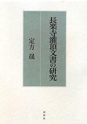 長楽寺潅頂文書の研究